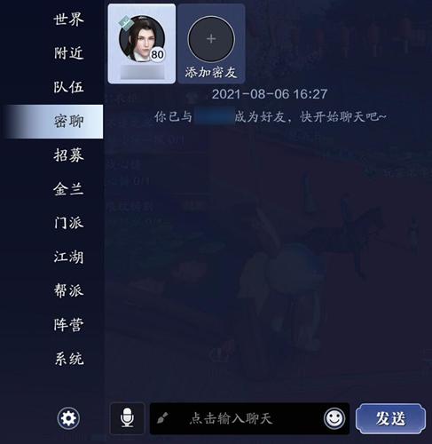 《天涯明月刀手游》密友功能介绍