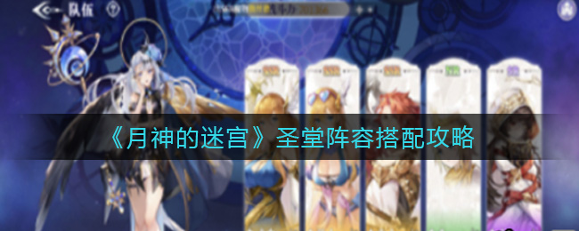 《月神的迷宫》圣堂阵容搭配攻略