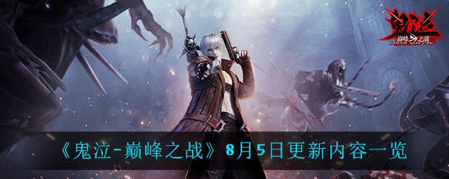 《鬼泣-巅峰之战》8月5日更新内容一览