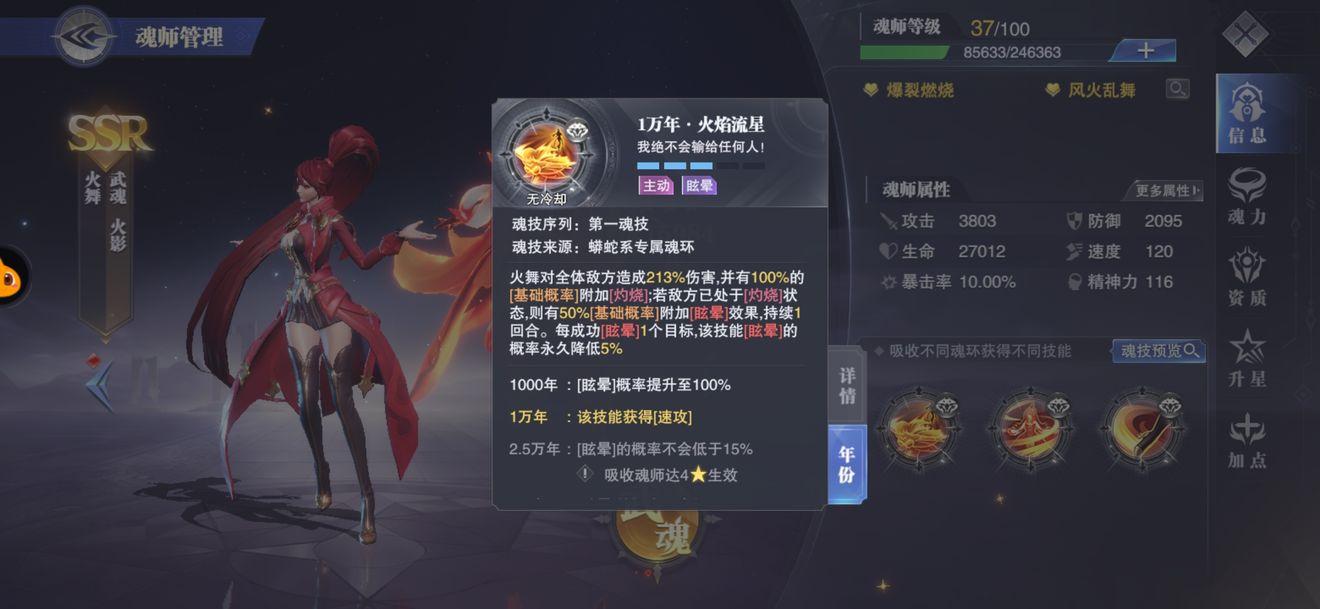 《斗罗大陆:魂师对决》灼烧结界队阵容搭配攻略