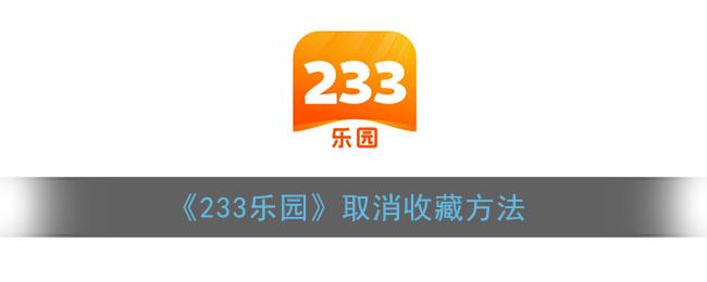 《233乐园》取消收藏方法
