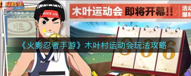 《火影忍者手游》木叶村运动会玩法攻略