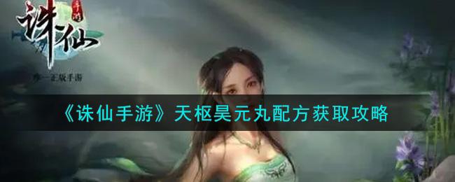 《诛仙手游》天枢昊元丸配方获取攻略