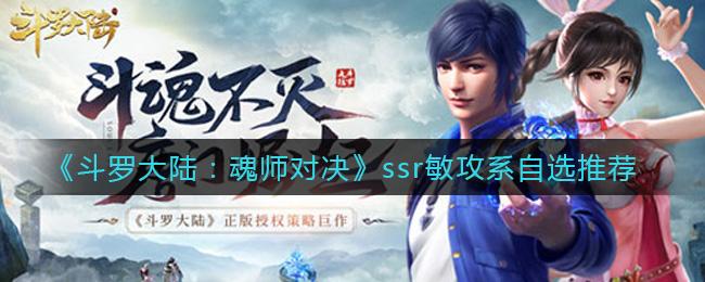 《斗罗大陆:魂师对决》ssr敏攻系自选推荐