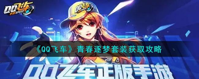 《QQ飞车》青春逐梦套装获取攻略