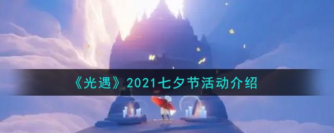 《光遇》2021七夕节活动介绍