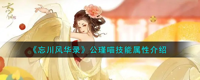 《忘川风华录》公瑾喵技能属性介绍