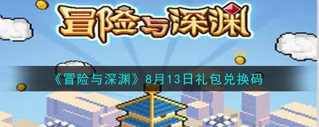 《冒险与深渊》8月13日礼包兑换码