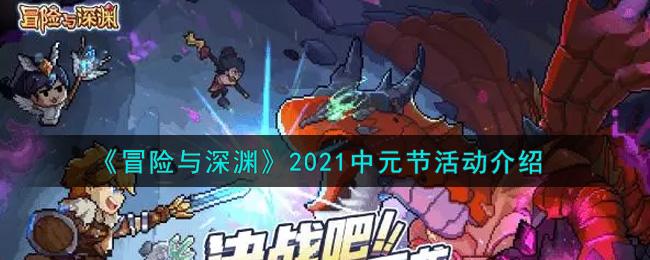 《冒险与深渊》2021中元节活动介绍