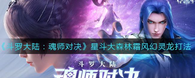 《斗罗大陆:魂师对决》星斗大森林霜风幻灵龙打法攻略