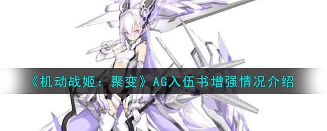 《机动战姬:聚变》AG入伍书增强情况介绍