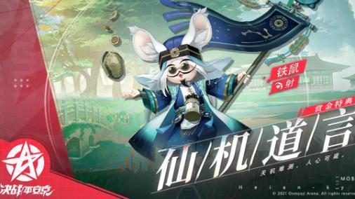 《决战平安京》铁鼠时装仙机道言获取攻略