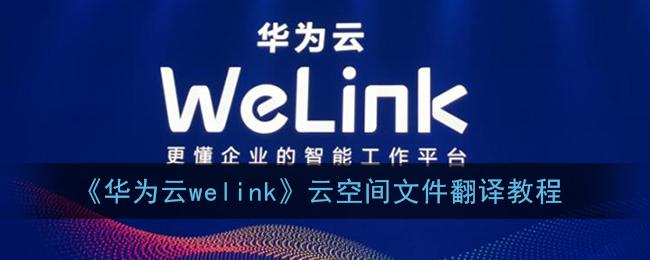 《华为云welink》云空间文件翻译教程