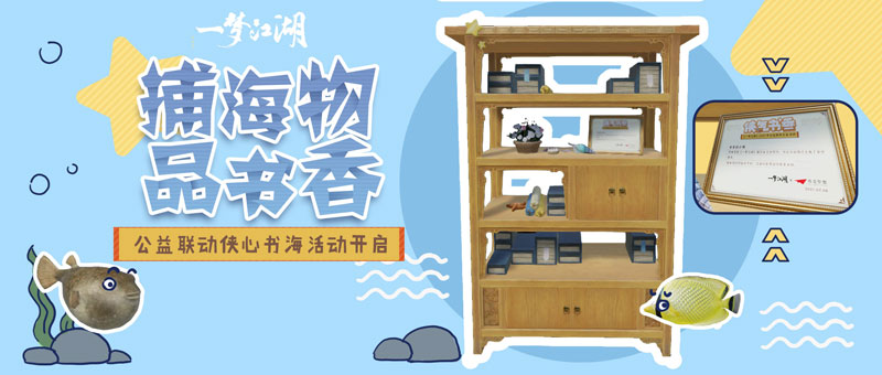 海中有书籍《一梦江湖》捕鱼玩法上线,集分捐书进山区