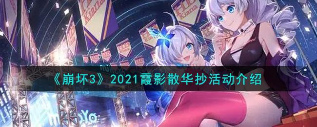 《崩坏3》2021霞影散华抄活动介绍
