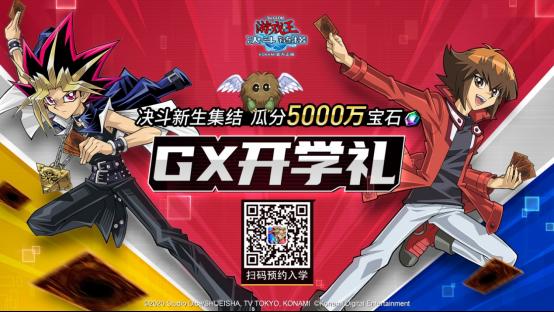 开启决斗新世代!《游戏王:决斗链接》GX世界今日上线!