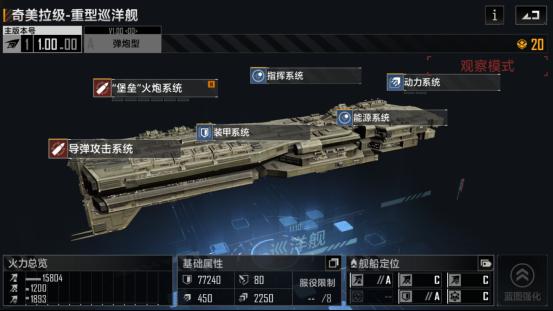 《无尽的拉格朗日》奇美拉级重型巡洋舰强度分析