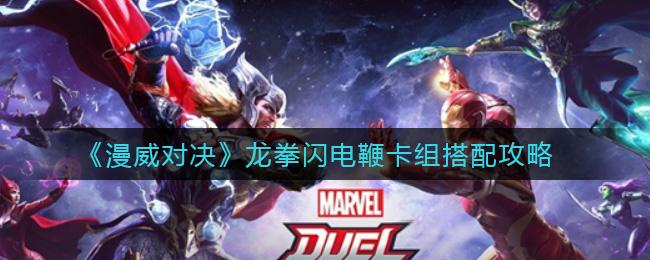 《漫威对决》龙拳闪电鞭卡组搭配攻略