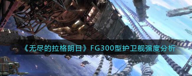 《无尽的拉格朗日》FG300型护卫舰强度分析