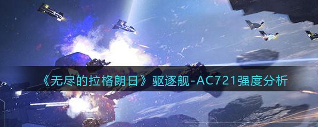 《无尽的拉格朗日》驱逐舰-AC721强度分析