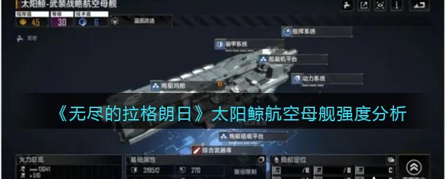 《无尽的拉格朗日》太阳鲸-武装战略航空母舰强度分析