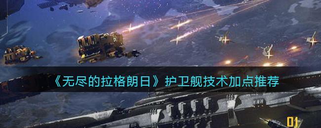 《无尽的拉格朗日》护卫舰技术加点推荐