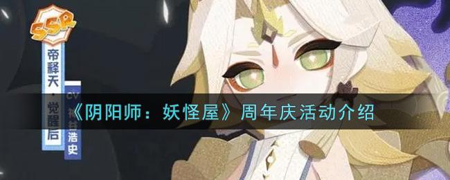 《阴阳师:妖怪屋》周年庆活动介绍
