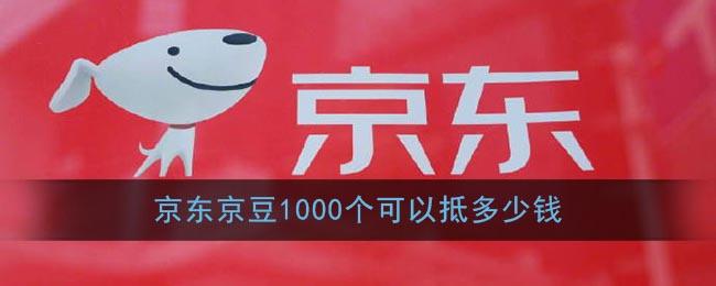 京豆1000相当多少钱(京东赔付50000京豆方法)