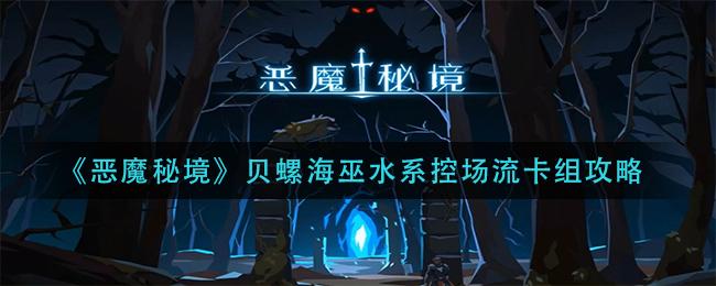 《恶魔秘境》贝螺海巫水系控场流卡组攻略