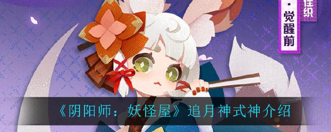 《阴阳师:妖怪屋》追月神式神介绍