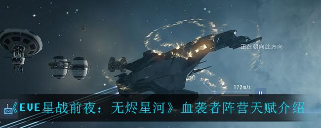 《EVE星战前夜:无烬星河》血袭者阵营天赋介绍