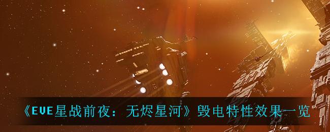 《EVE星战前夜:无烬星河》毁电特性效果一览