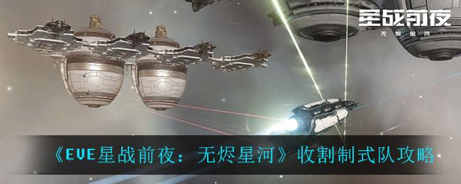 《EVE星战前夜:无烬星河》收割制式队攻略