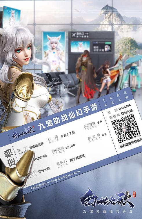 《幻世九歌》9月17日预下载开启!携山海战灵畅游仙幻大世界