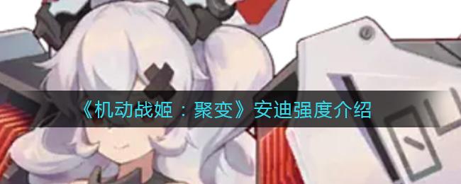 《机动战姬:聚变》安迪强度介绍