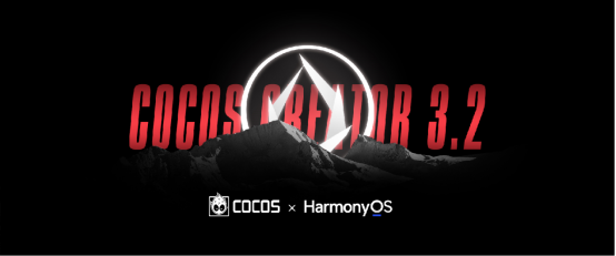 """Cocos 布局鸿蒙游戏生态 全面支持 Harmony OS""""分布式技术"""""""