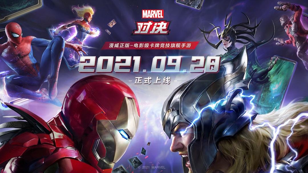 《漫威对决》上线定档!9月28日一起集结卡组拯救宇宙!
