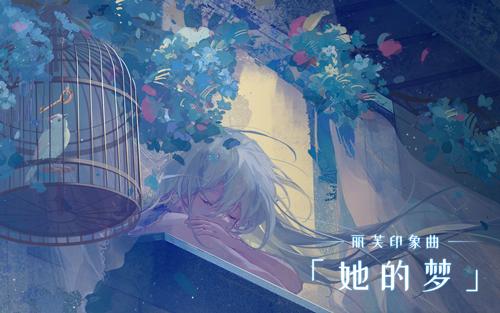 《战双帕弥什》丽芙印象曲《她的梦》公开,聆听少女的幻梦