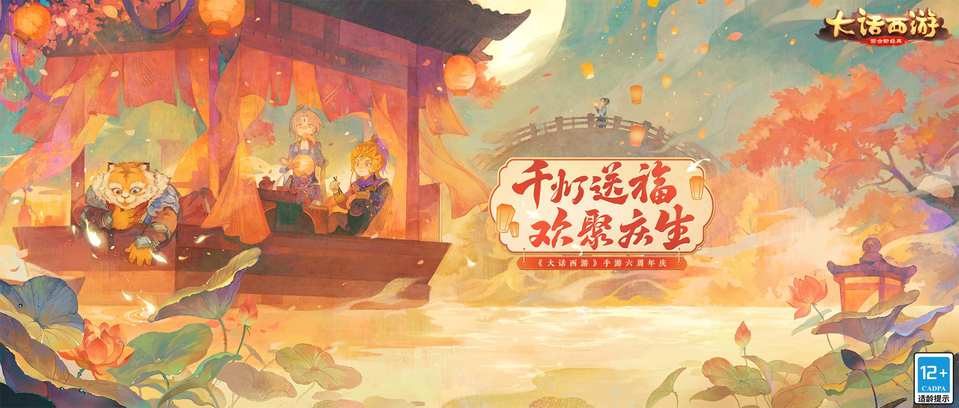 百克黄金仙器亮相!大话手游六周年庆活动正式开启!