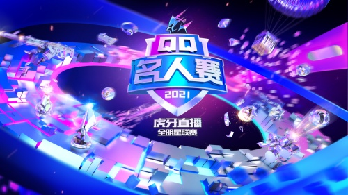 "QQ名人赛第二季第五期!""跨次元少年""汪佳辰遇上""舞担人气王""吴海!"