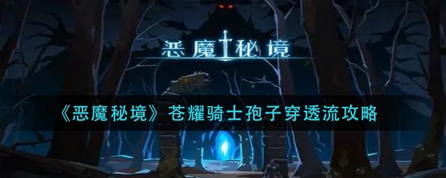 《恶魔秘境》苍耀骑士孢子穿透流攻略