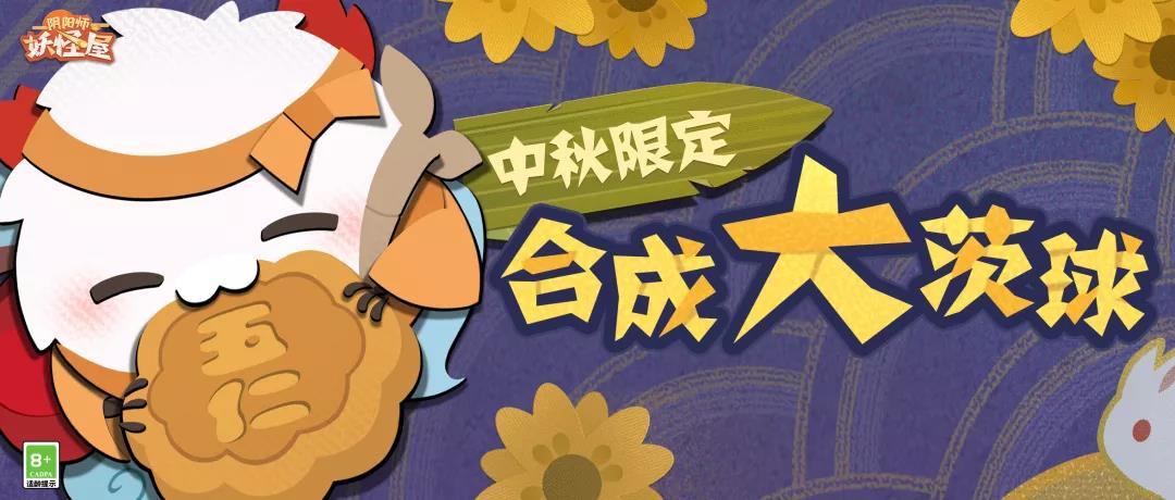 《阴阳师:妖怪屋》福利扭蛋机上线!参与活动获往期装饰!限定玩法!合成大茨球重启!
