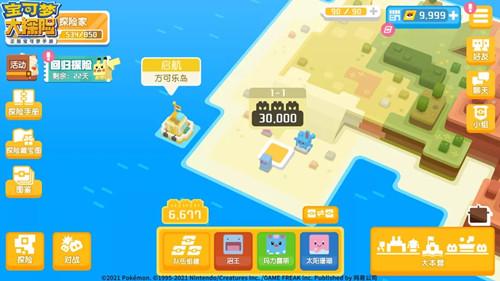 《宝可梦大探险》纯净海滩地图介绍