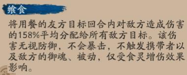 《阴阳师》五周年式神食灵技能介绍