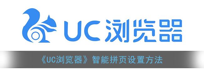 《UC浏览器》智能拼页设置方法