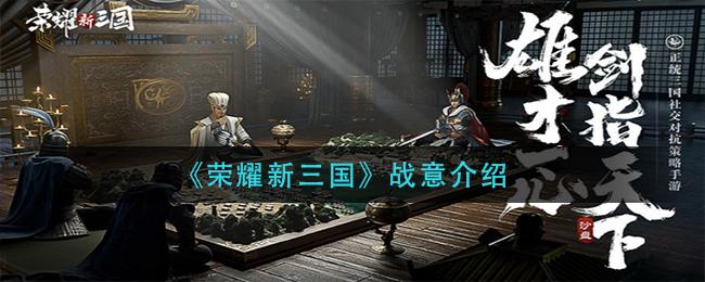 《荣耀新三国》战意介绍