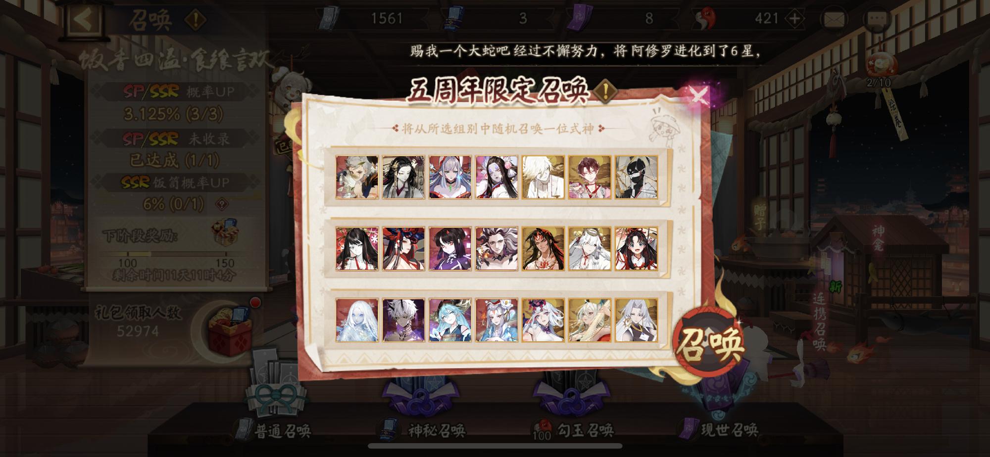 《阴阳师》五周年限定召唤活动介绍