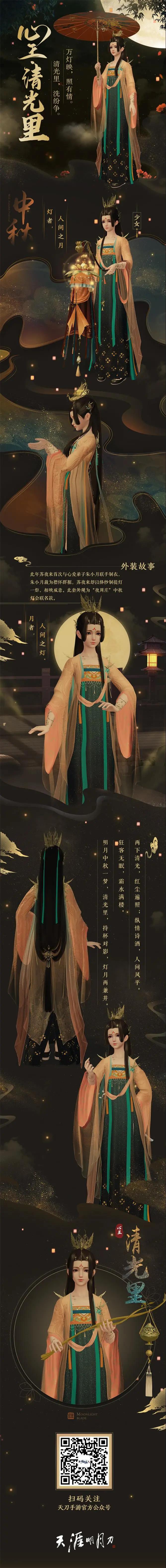 《天涯明月刀手游》心王清光里时装一览