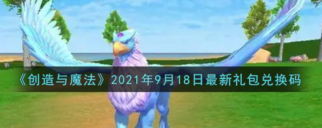 《创造与魔法》2021年9月18日最新礼包兑换码