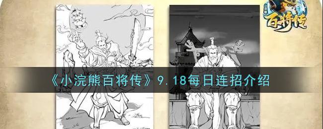 《小浣熊百将传》9.18每日连招介绍